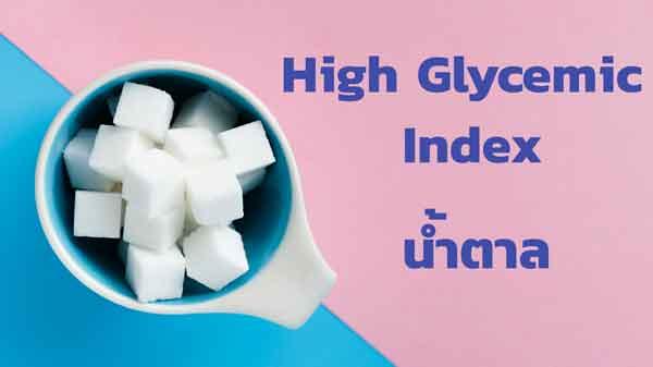 สิว อาหาร หลีกเลี่ยง น้ำตาล