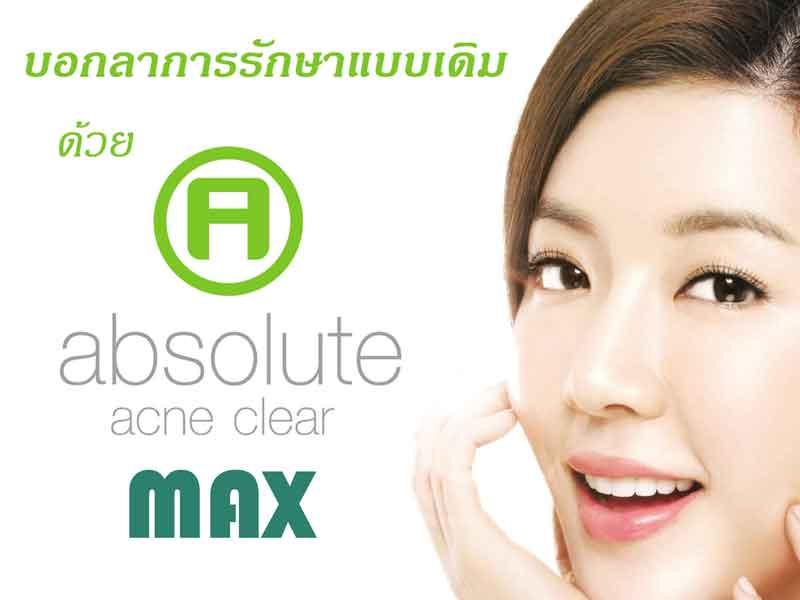 รักษาสิว มิ่งขวัญคลินิก acne max